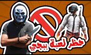 """حقيقة حظر """"لعبة ببجي"""" في العديد من الدول العربية !!"""