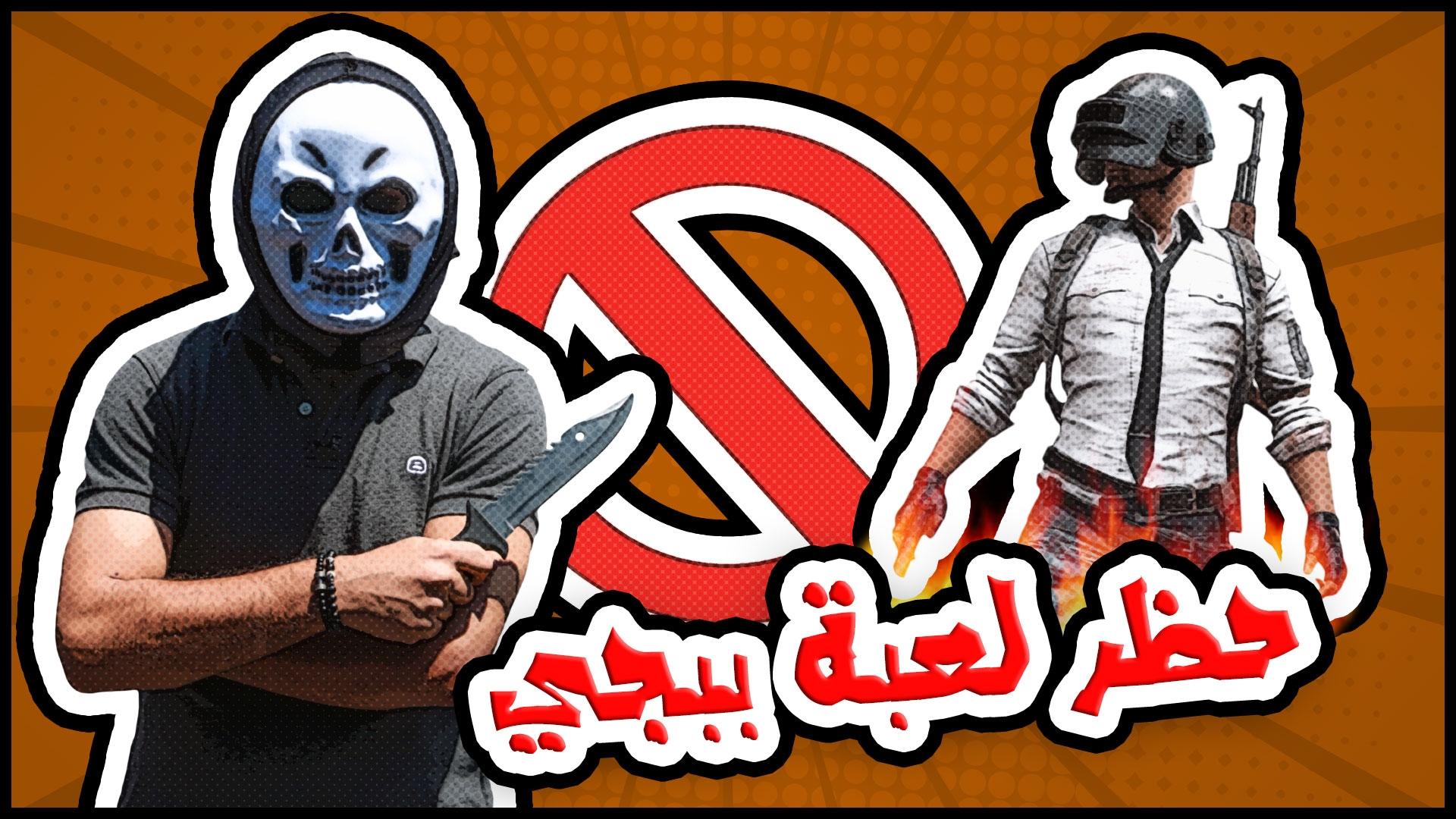 """حقيقة حظر """"لعبة ببجي"""" في العديد من الدول العربية !! 32"""