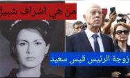 من هي زوجة قيس سعيد رئيس تونس؟