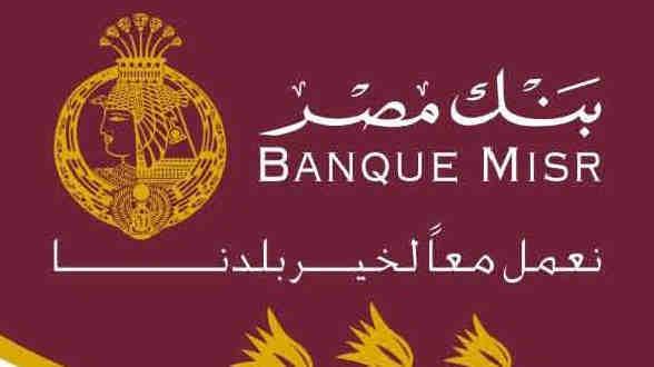 بنك مصر اون لاين