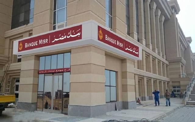 خدمات جديدة في بنك مصر اون لاين