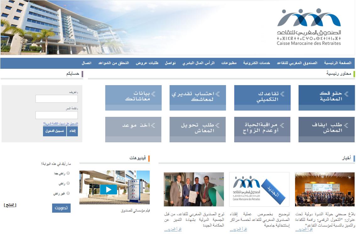 معلومات عن الصندوق المغربي للتقاعد