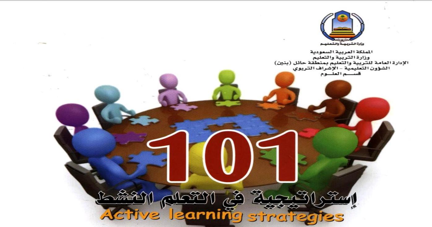 استراتيجيات التعلم النشط