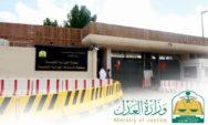 استعلام عن ايقاف خدمات برقم الهوية وزارة العدل