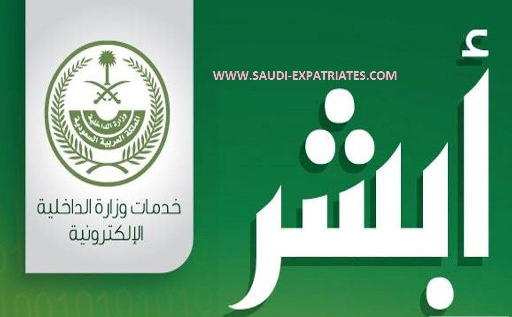 الاستعلام عن صلاحية الاقامة برقم الاقامة 1441 موقع أبشر الجوازات