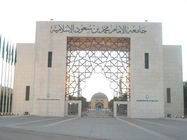 ايميل جامعة الامام محمد بن سعود وبعض الجامعات الاخرى