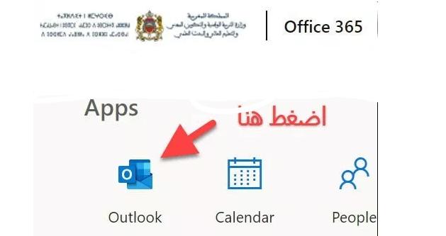 تسجيل الدخول الى منظومة مسار Massar 2020