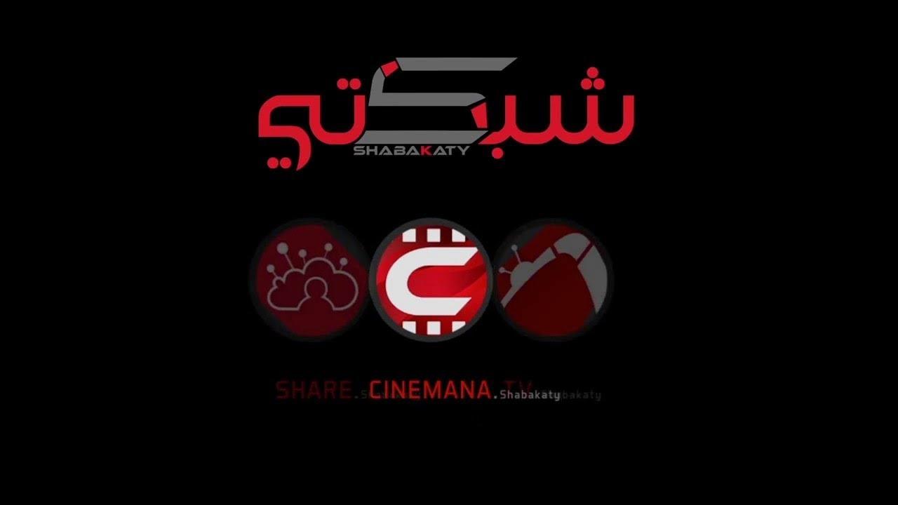 سينمانا : شاهد اقوى واحدث افلام اون لاين مجانا
