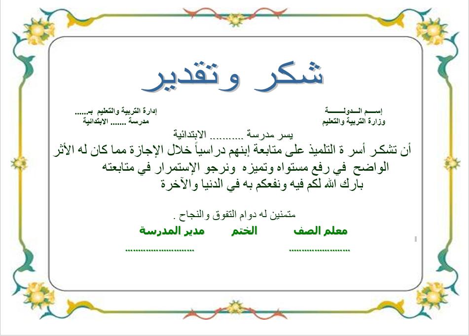 صيغة شهادة شكر وتقدير رسمية - معلومة
