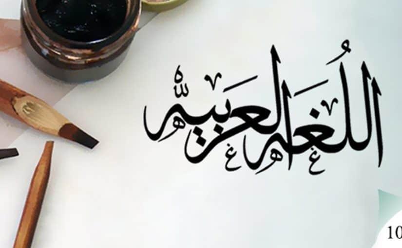 كيف خدمت الثورة المعلوماتية اللغة العربية