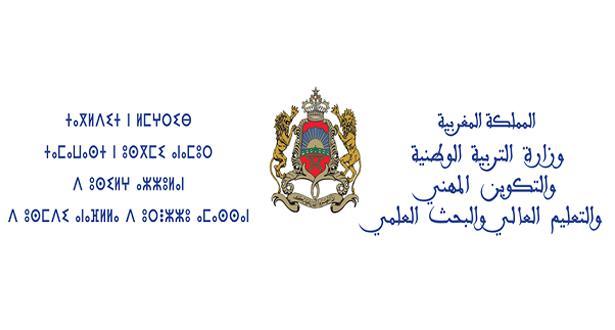 لائحة العطل المدرسية 2020 بالمغرب pdf