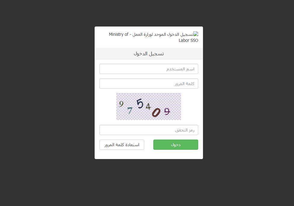 وزارة العمل تسجيل الدخول 1