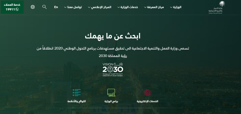 وزارة العمل الخدمات الالكترونية تسجيل دخول