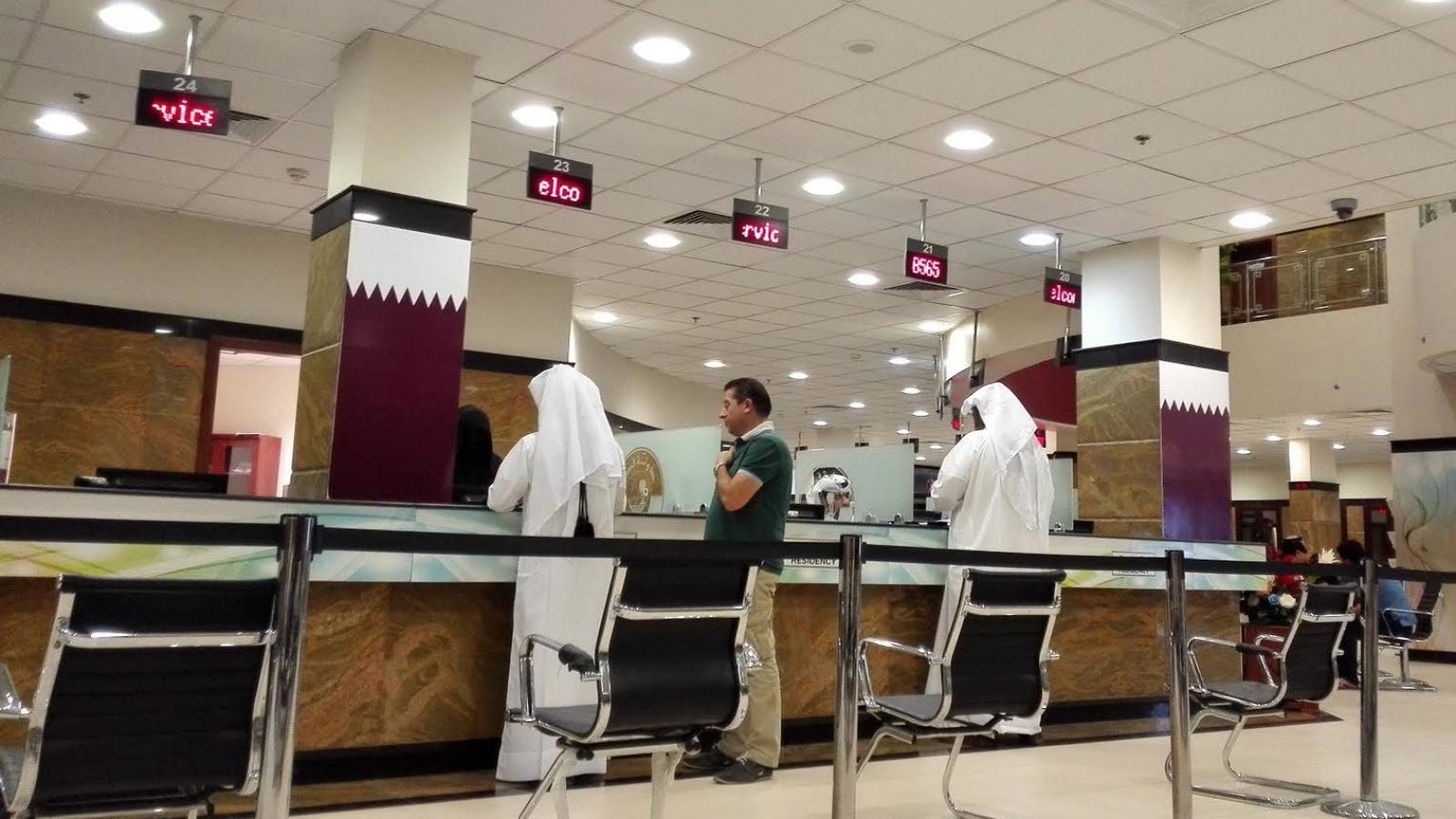 الهجرة الى قطر 2020