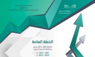 ادارة التعليم بالمدينة المنورة 2020/1441
