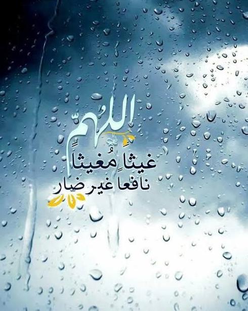 دعاء المطر والبرق والرعد مكتوب0