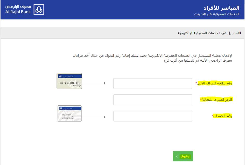 تسجيل الدخول الراجحي مباشر للأفراد