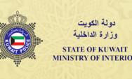 دفع مخالفات المرور الكويت برقم المدني
