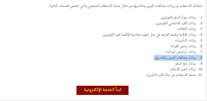 دفع مخالفات المرور الكويت برقم المدني paci kuwait
