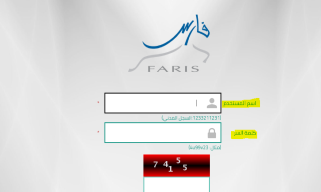 رابط نظام فارس الجديد  k/hl thvs 1441