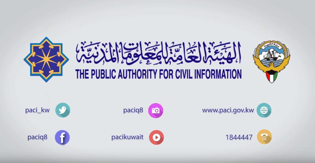 الهيئة العامة للمعلومات المدنية الكويت