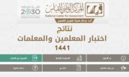 قياس النتائج برقم الهويه 1441 (rdhs)