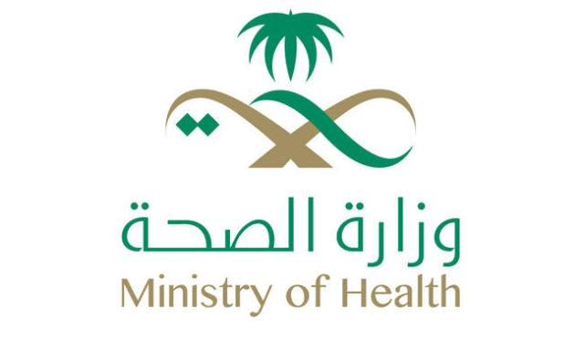 كيفية الاستعلام عن معاملة في وزارة الصحة
