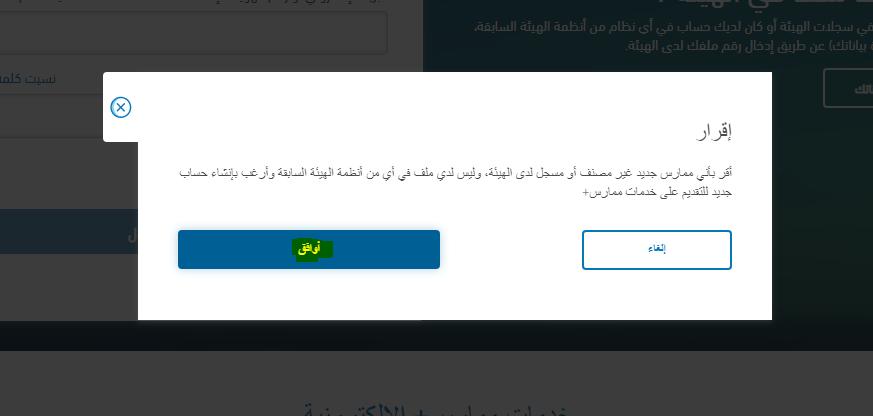 ممارس بلس mumaris plus الهيئة السعودية للتخصصات الصحية llhvs0