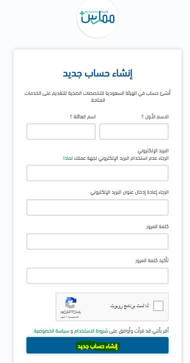 ممارس بلس mumaris plus الهيئة السعودية للتخصصات الصحية llhvs1
