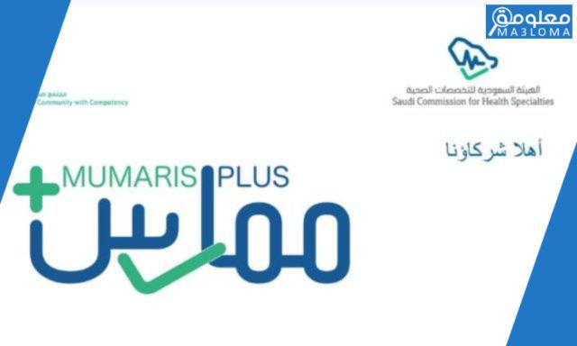 ممارس بلس mumaris plus : الهيئة السعودية للتخصصات الصحية llhvs