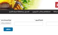 استعلام عن بطاقة التموين 2021 من خلال موقع وزارة التموين