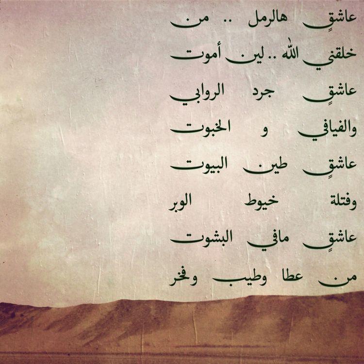افضل ما قاله الشعراء عن المملكه العربيه السعوديه