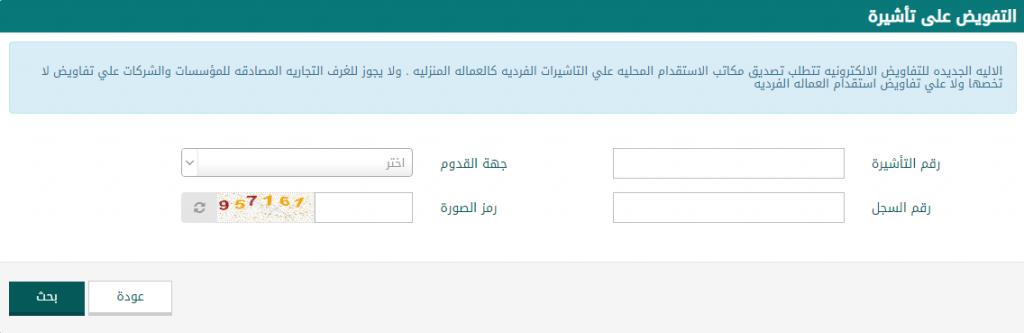 التفويض على تأشيرة من خلال منصة التأشيرات الالكترونية انجاز
