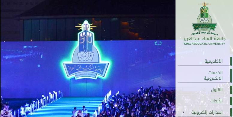 اودس بلس جامعة الملك عبدالعزيز