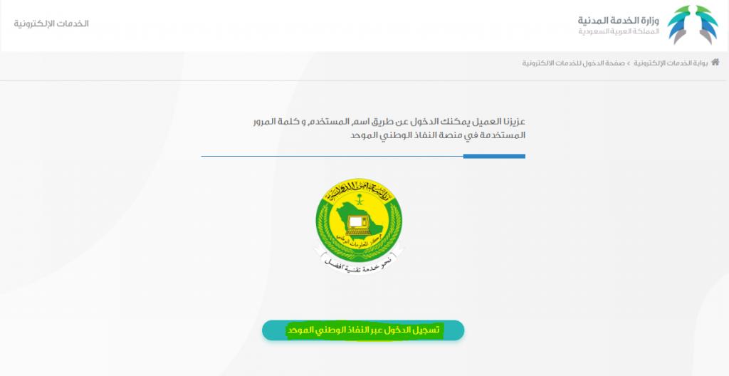 تحديث بيانات الخدمة المدنية من خلال منصة بياناتي الوظيفية