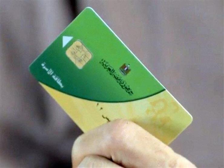 وزارة التموين الاستعلام عن بطاقة التموين وعدد الافراد