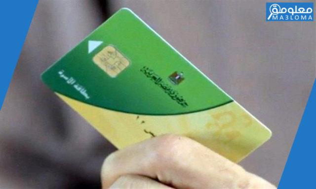 وزارة التموين .. الاستعلام عن بطاقة التموين وعدد الافراد طريقة مبسطة