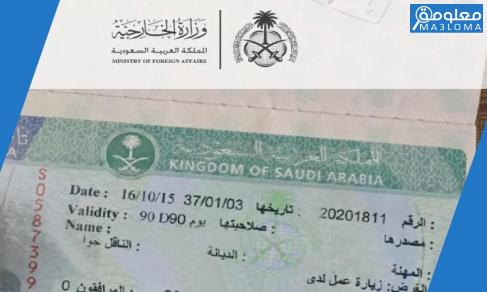 طلب زيارة عائلية من وزارة الخارجية السعودية