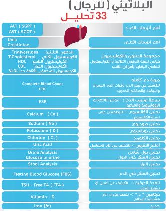 اسعار مختبرات الفا الطبية