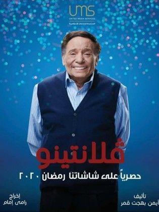 افضل مسلسلات رمضان 1441