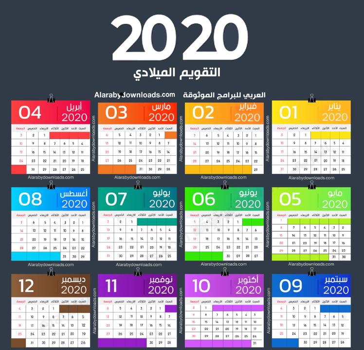 رمضان 2020 تقويم