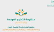 المنظومة التعليم الموحدة : بوابة جديدة للتعلم عن بعد