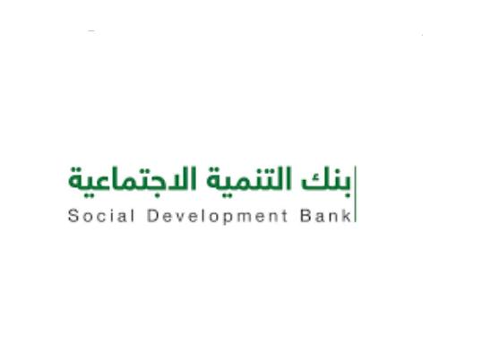 """بنك التنمية الاجتماعية كنف 1441 """"بنك التسليف سابقا"""""""