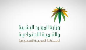 تعليق العمل في القطاع الخاص بالسعودية