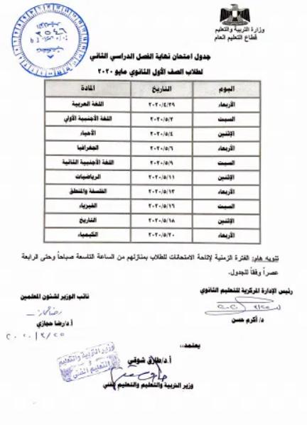 جدول امتحانات الصف الاول الثانوي 2020