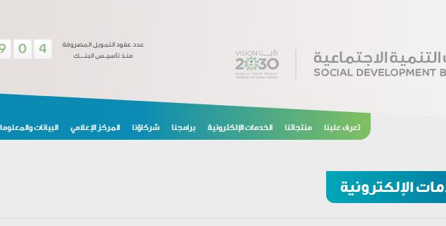 رابط بنك التنمية الاجتماعية تسجيل الدخول 1442