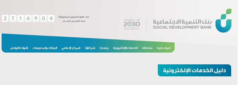 رابط بنك التنمية الاجتماعية تسجيل الدخول 1441