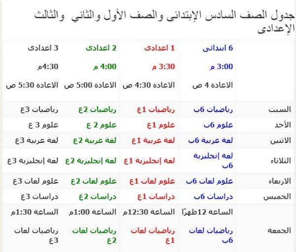 جدول مواعيد قناة مصر التعليمية 2020