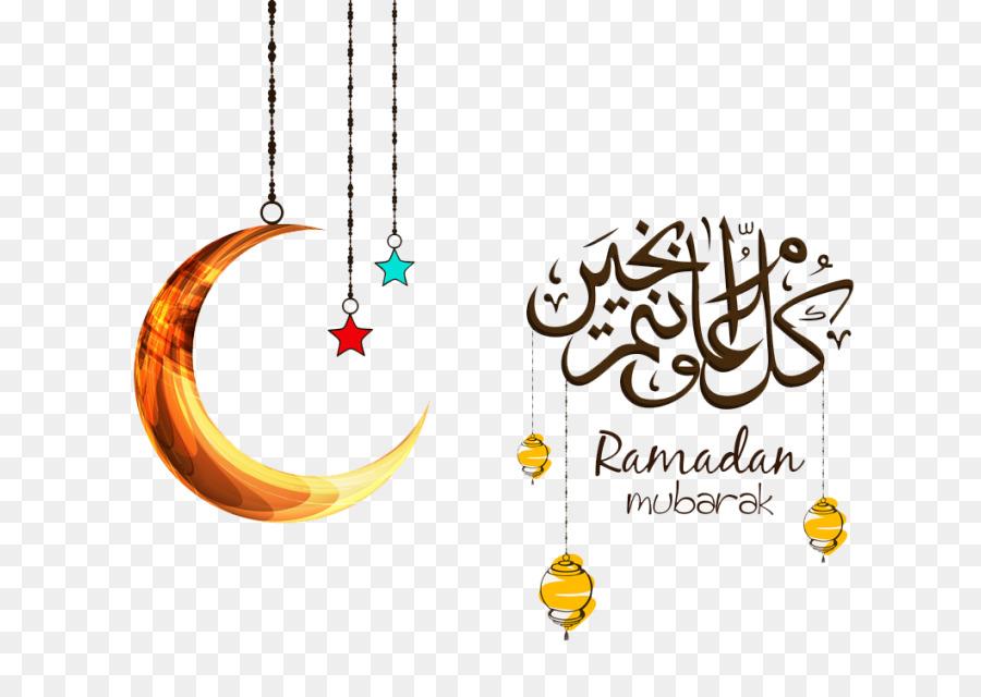 تهنية رمضان 2020