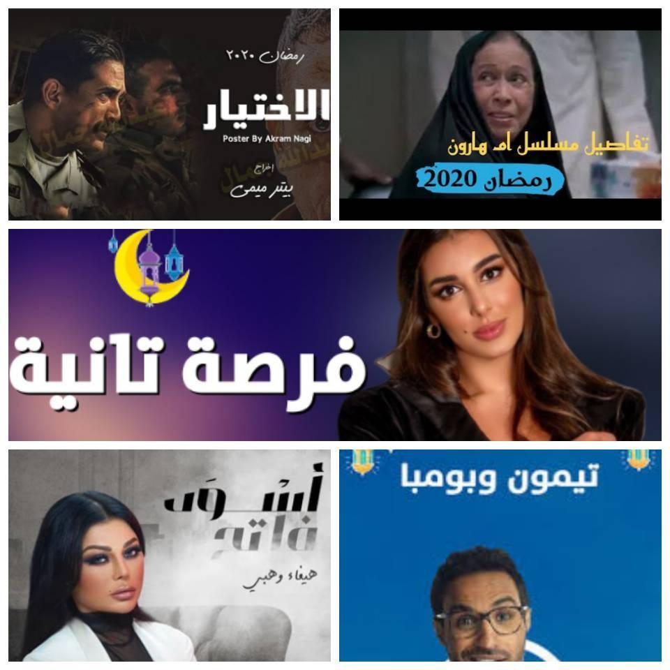 مواعيد عرض مسلسلات رمضان 2020
